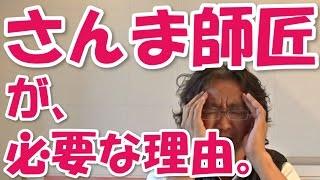 明石家さんまは○○なんだよ!あの人がいまの日本に必要なんだよ! ☆超ア...