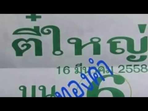 เลขเด็ดงวดนี้ หวยซองตี๋ใหญ่ -บน 16/03/58