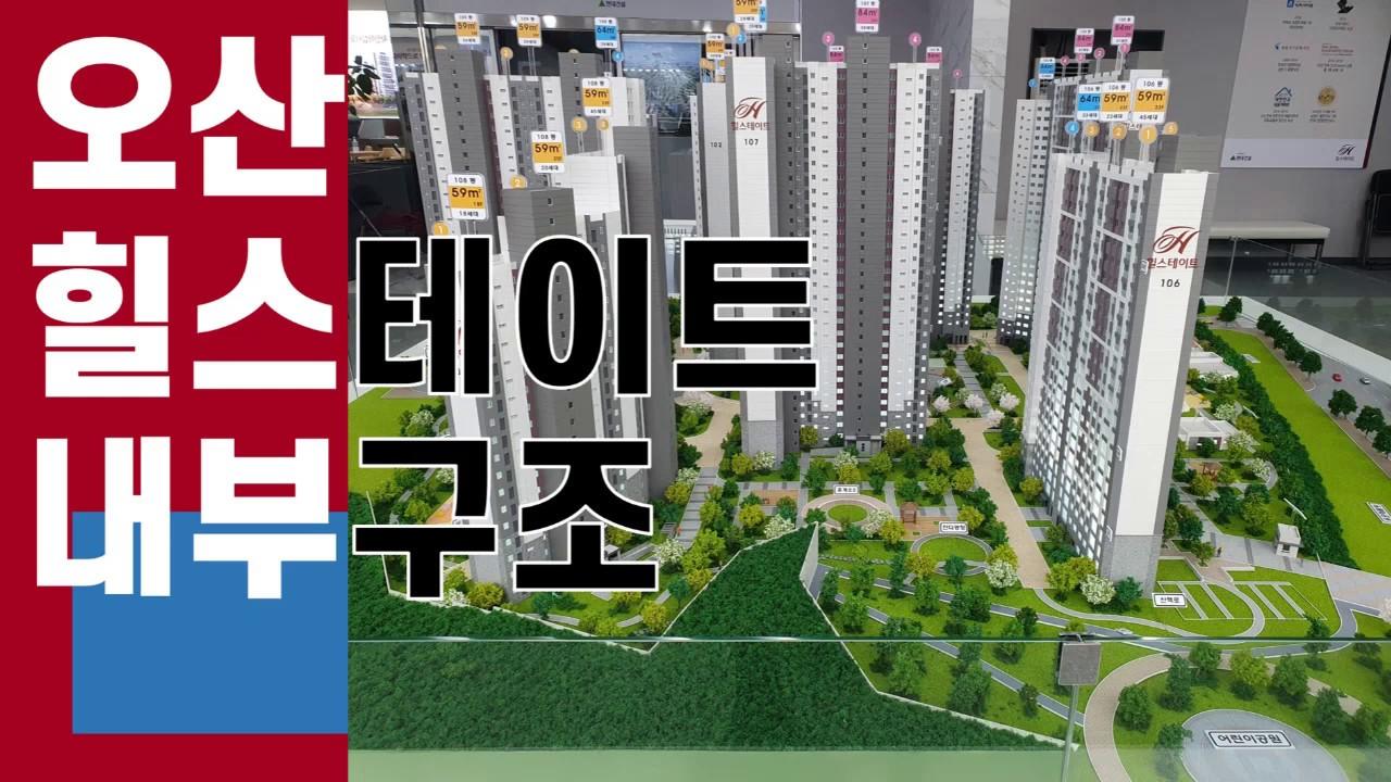 오산 현대 힐스테이트 아파트 내부 보기