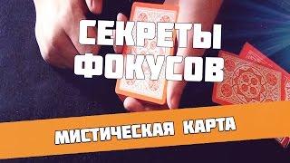Бесплатное обучение фокусам, секрет крутого трюка, фокусы с картами