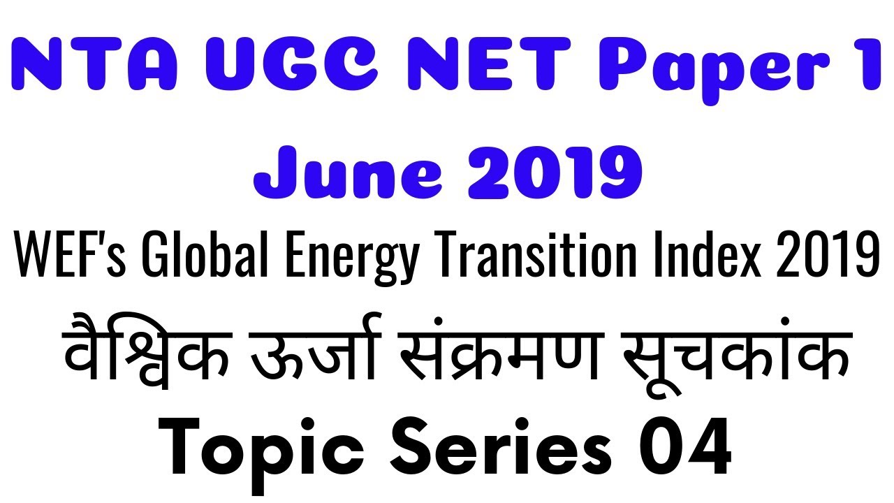 (Topic Series 04) WEF's Global Energy Transition Index 2019 | NTA UGC NET  Paper 1