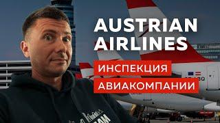 Эконом класс Austrian Airlines. Инспекция авиакомпании