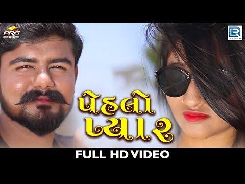 PAHELO PYAR - Sad Song | Tarun Dave | New Gujarati Song 2018 | Full VIDEO | RDC Gujarati