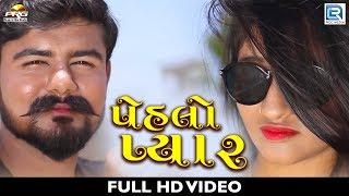 PAHELO PYAR Sad Song | Tarun Dave | New Gujarati Song 2018 | Full VIDEO | RDC Gujarati