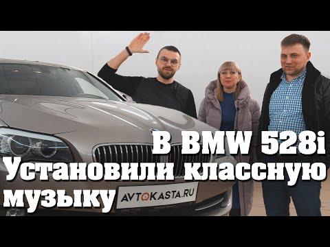 Автозвук в BMW 528i - Акустика под штатку! Фронт и сабвуфер!