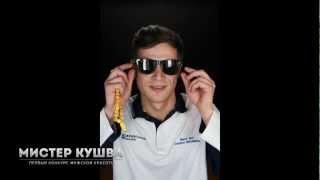 Мистер Кушва: Александр Созинов