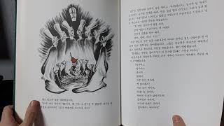 기독교세계관으로그림책읽기209. 바솔러뮤커빈즈의모자50…