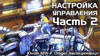 Видеоурок по Mechwarrior Online. Настройка управления. Часть 2
