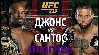 ВОТ ЭТО ЗАРУБА! ДЖОН ДЖОНС vs ТИАГО САНТОС НА UFC 239! КТО КОГО ОТПРАВИТ В НОКАУТ? ПРОГНОЗ НА БОЙ!