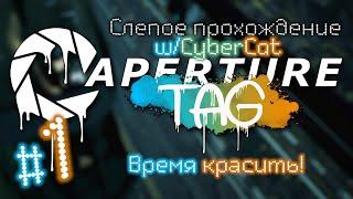 Aperture Tag (слепое прохождение) #1 - Время красить! [Portal 2 Mod]