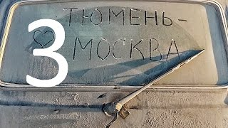 Тюмень Москва Клипы путешествие по России на Ниве в первый день весны 2017 ЧАСТЬ 3