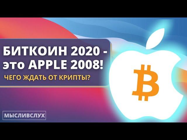 Биткоин в 2020 - это Apple в 2008?