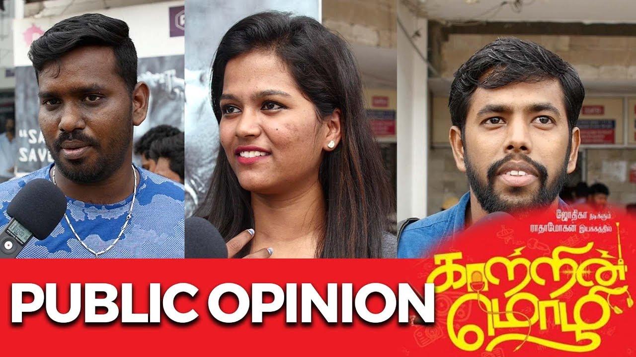 Kaatrin Mozhi Movie Public Opinion   Jothika   Director Radha Mohan  Break  time