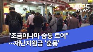 """""""조금이나마 숨통 트여""""…재난지원금 '훈풍' (2020.05.21/뉴스데스크/MBC)"""