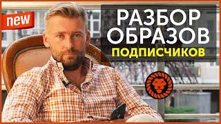 Разбор образов подписчиков Советы от Валерия Мартыненко Мужской стиль