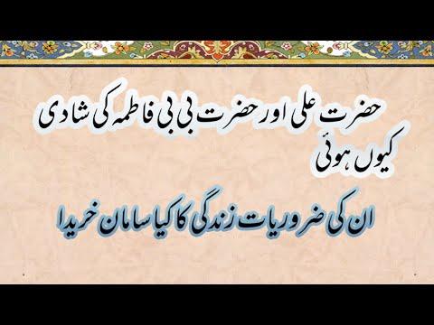 Download Hazrat Ali ra Aur Hazra Bibi Fatima Ki Shadi Kyu Hoi | Imam Ali as And Hazrat Fatima Zahra Marriage