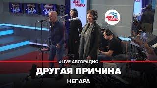 Непара - Другая Причина (LIVE  Авторадио)