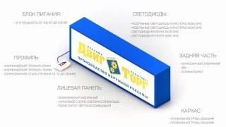 Световой короб стандартный ДвигТорг(, 2016-02-25T17:27:21.000Z)