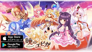 MMORPG 暁のエピカ -Union Brave- by X-LEGEND ENTERTAINMENT JAPAN CO....