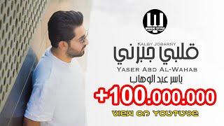 ياسر عبدالوهاب    قلبي جبرني (حصريا) 2021 Yiser Abdulwahab   Kalby Jobarny
