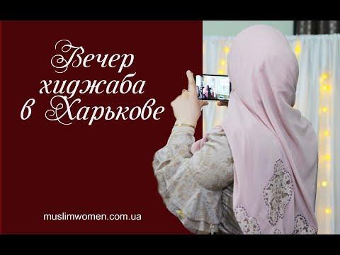 Мусульманки Харькова организовали вечер-встречу, посвящённую Хиджабу