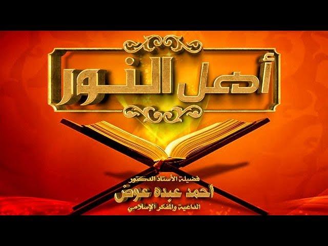 أهل النور | قصة إسلام كنود هولمن | ح13