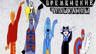 Сказка Бременские музыканты - Братья Гримм.