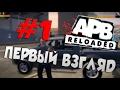 APB Reloaded Первый взгляд mp3