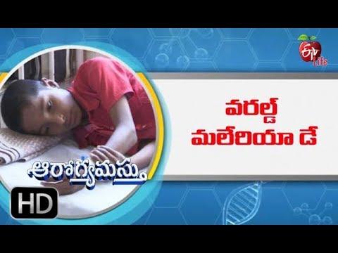Download Aarogyamastu | World Malaria Day | 25th April 2018 | ఆరోగ్యమస్తు
