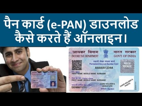 e-pan कैसे हैं - Online Download करते urdu hindi डाउनलोड To पैन How Youtube कार्ड Pan Card