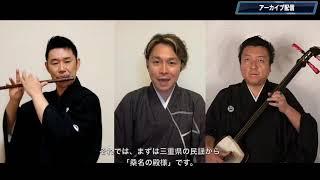 福居一大動画配信/2020年11月8日アーカイブ配信