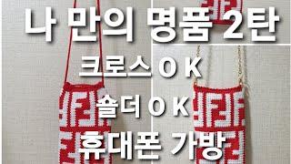 ♡ 나 만의 명품 2탄 ♡ 펜디 ♡ 크로스 ♡ 숄더 ♡…