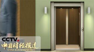 [中国财经报道] 北京:电梯广告业主分成 公共收益定期返还 | CCTV财经