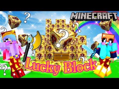 Minecraft Lucky Block วัตถุโบราณมหาสมบัติพี่อ้อม VS พี่เคน ใครจะชนะกันนะ !?