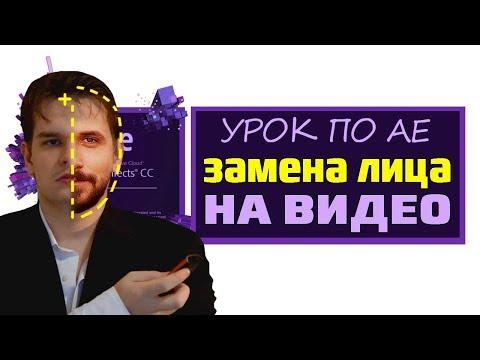 Как заменить лицо человека в видео