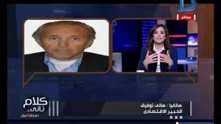 هانى توفيق: وزيرة الاستثمار قرأت القرارات فقط ولم تضف جديدا بالمؤتمر الصحفى لرئاسة الوزراء