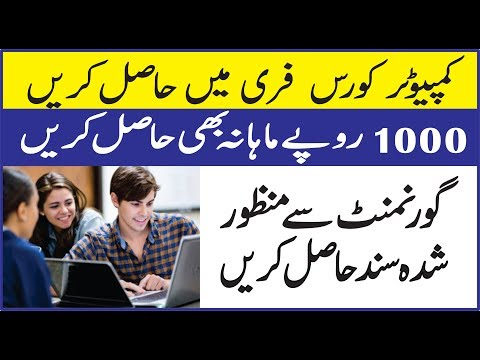 Vocational Training Institute | VTI Govt Institute | Vti Complete Information In Urdu