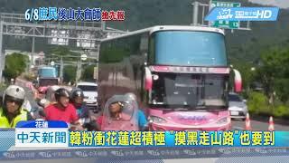 20190607中天新聞 挺韓造勢倒數 花蓮車潮人潮漸湧現