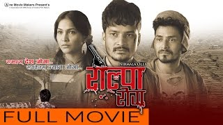 Rolpa Rog - Nepali Movie || Shishir Bhandari, Dipak Oli, Kuldip,  || Latest Nepali Movie