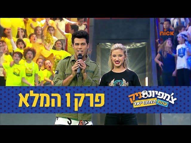 פרק 1 - ירושלים נגד תל אביב | צ'מפיונסניק 3 🏆 עונת המונדיאל - ניקלודיאון