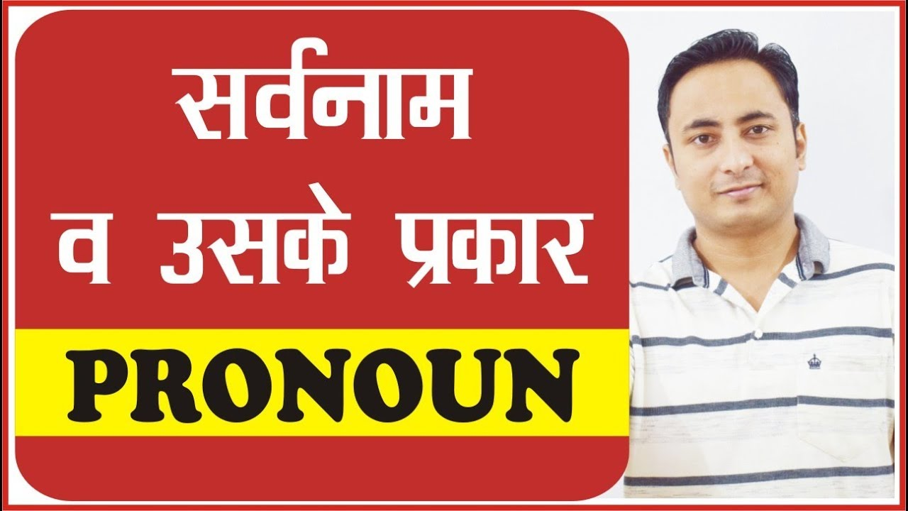 PRONOUN and its TYPES, USE with Examples in Hindi । Learn English Grammar  in Hindi