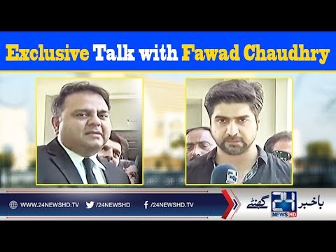 Ali Haider spoke exclusively with Fawad Chauhdry outside SC | 24 News HD