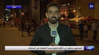 كاميرا رؤيا تنقل الاحتجاجات اللبنانية من بيروت (5/11/2019)