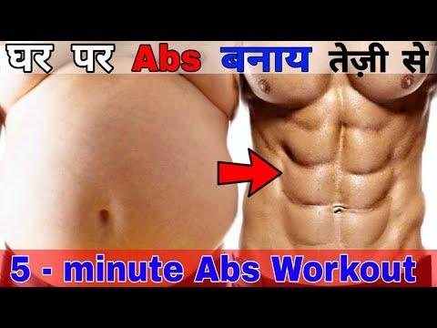 तेज़ी से जल्दी abs बनाने के लिए ये exercise ज़रूर करें – 5 Minutes Six Pack Abs Workout At Home