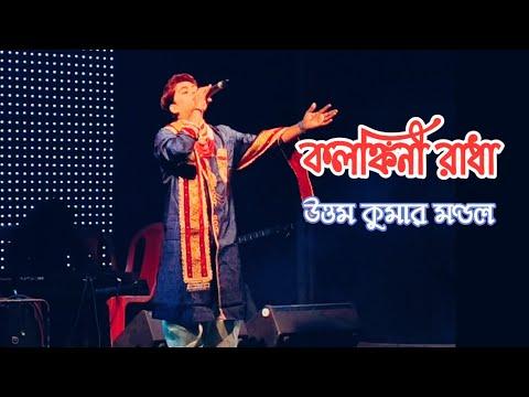 কলঙ্কিনী রাধা | Kalankini Radha | Uttam Kumar Mondal Stage  Performance | Achin Pakhi Pro