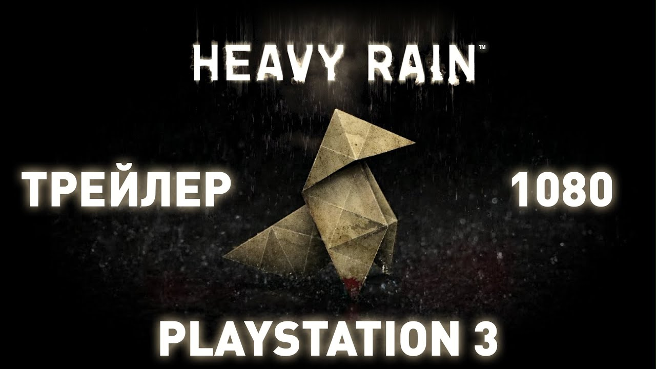 Heavy rain (ps3): amazon. Co. Uk: pc & video games. What other items do customers buy after viewing this item?. The last of us (ps3). Playstation. 4. 7 out of.