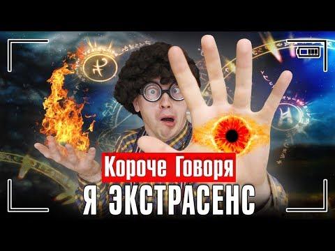 КОРОЧЕ ГОВОРЯ, Я ЭКСТРАСЕНС