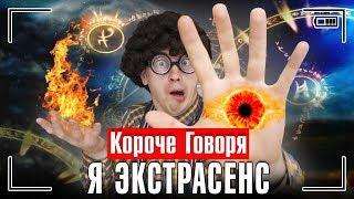 Download КОРОЧЕ ГОВОРЯ, Я ЭКСТРАСЕНС Mp3 and Videos