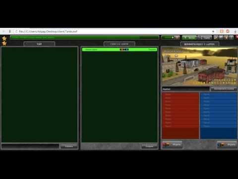 видео: Как создать пользователя в old tanks