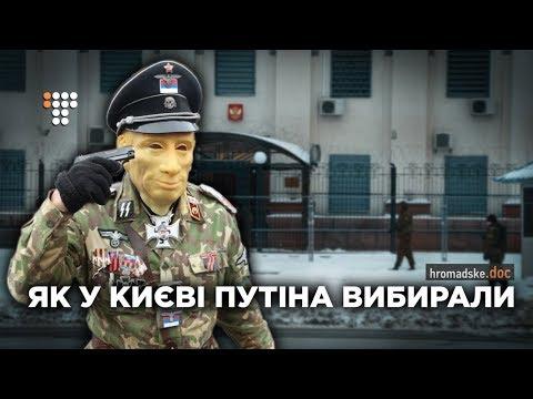 Як у Києві Путіна вибирали | Hromadske.doc